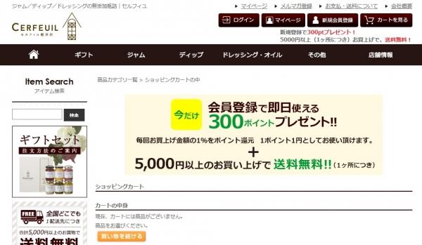セルフィユ軽井沢のギフトセット (8)