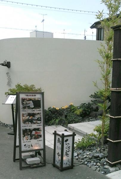 ちくま庵 (2)