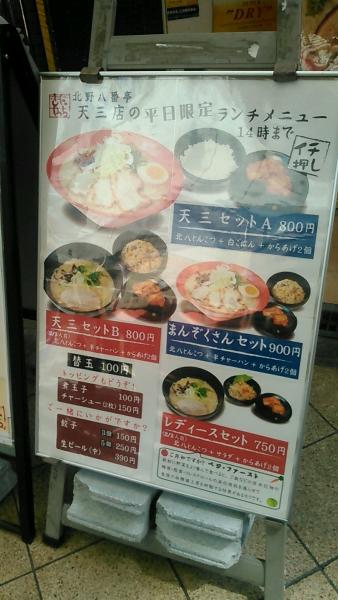 北野八番亭 天三店 (3)