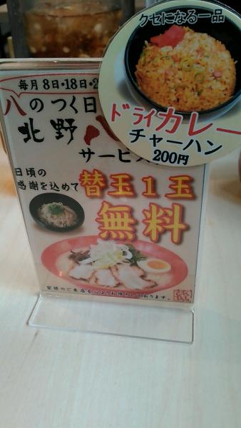 北野八番亭 天三店 (8)