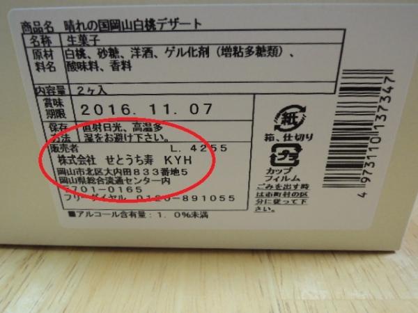 寿スピリッツの桃スウィーツ (11)