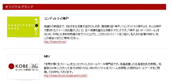 寿スピリッツの桃スウィーツ (1)