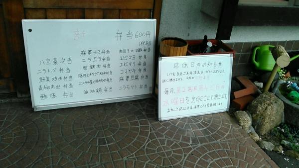 龍鳳園 三郷店 (4)