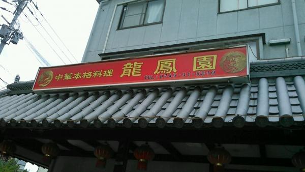 龍鳳園 三郷店 (2)
