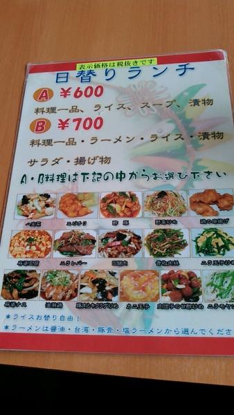龍鳳園 三郷店 (9)