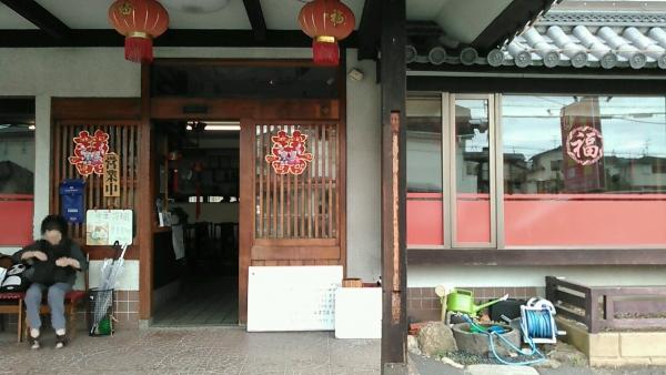 龍鳳園 三郷店 (3)