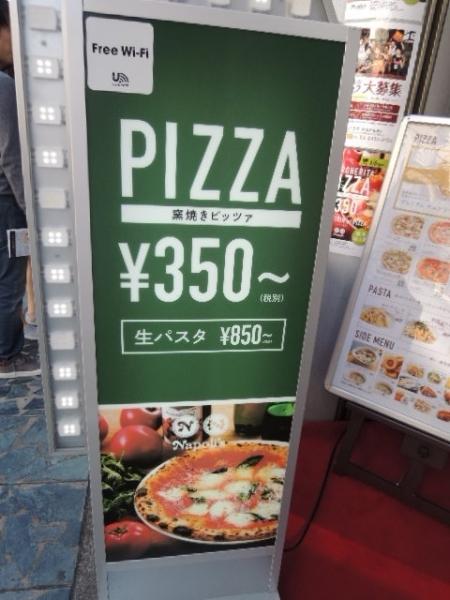 ナポリス奈良三条通り店 (17)