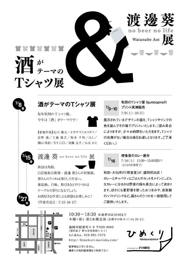 2016_07_08_02.jpg