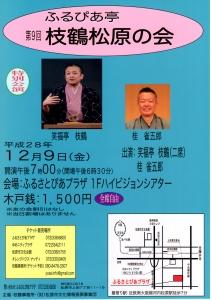 12月9日枝鶴松原の会チラシ