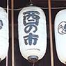 酉年に因んだ神社「素盞男神社」