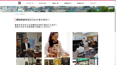 s_280917春日井まちゼミHP
