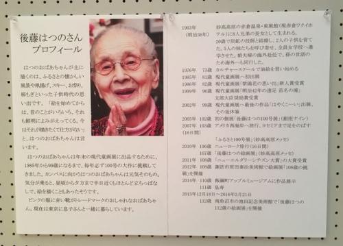 2016-04-14 後藤はつの3