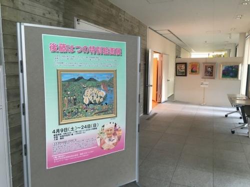 2016-04-14後藤はつの看板