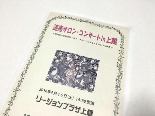 2016-04-18読響