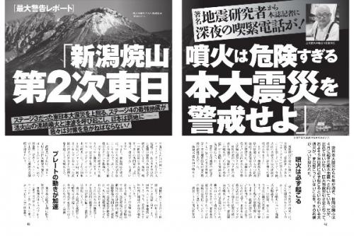 焼山噴火記事