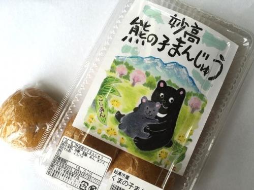 2016-05-20妙高熊の子まんじゅう