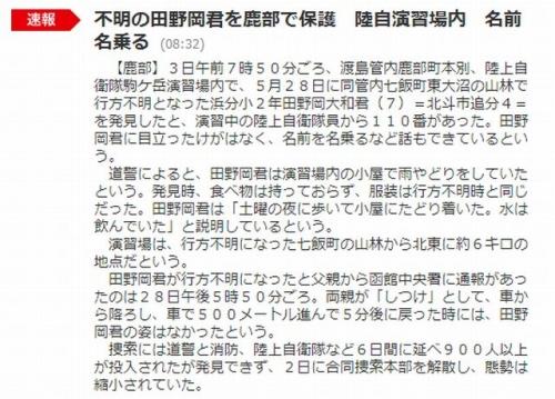 20160603どうしん速報