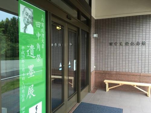 2016-06-09遺墨展入り口