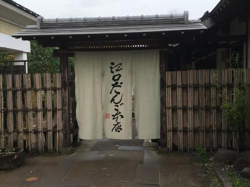 2016-06-09本店入り口