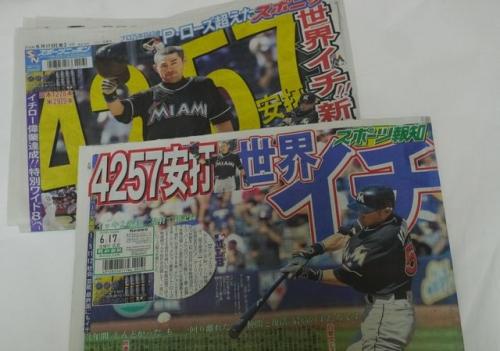 今日のスポーツ紙