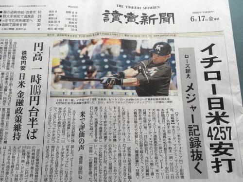 2016-06-17読売新聞