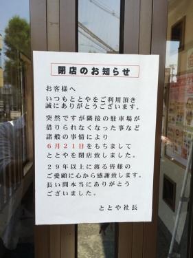 2016-06-21張り紙