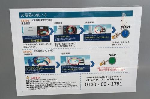 2016-05-09充電説明