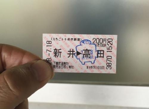 2016-07-18切符
