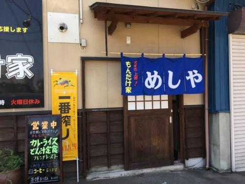 2016-07-24めしや