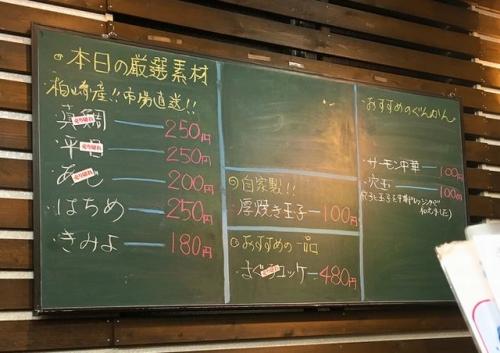 2016-08-11黒板メニュー
