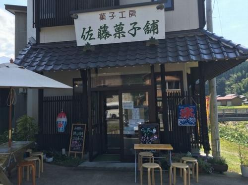 2016-09-03佐藤菓子舗
