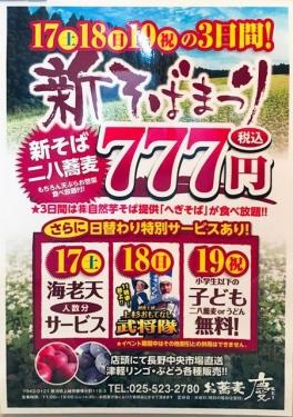 2016-09-19ポスター