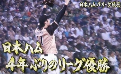 日本ハム優勝1