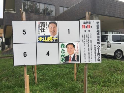 2016-10-03ポスター掲示板
