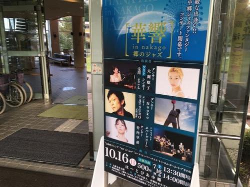 2016-10-16中郷JAZZ2