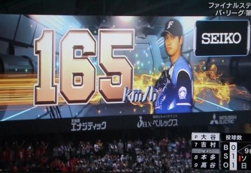 20161016大谷165キロ