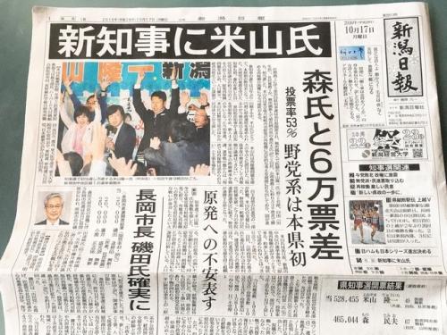 2016-10-17新潟日報
