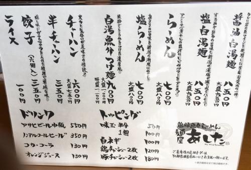 2016-11-03あいsたメニュー
