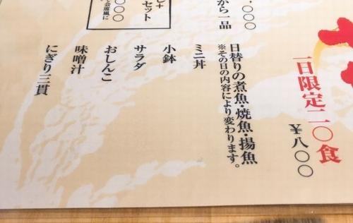 2016-11-02すし芳メニュー