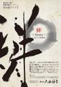 「絆」~Kizuna~Li ve in 大安禅寺
