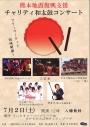 熊本地震復興支援 チャリテイ和太鼓コンサート