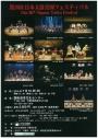 第20回日本太鼓全国フェスティバル(日本財団助成事業)