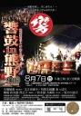 響鼓in熊野2016