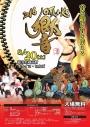 O・TA・I・KO響2016