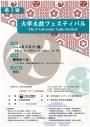 第1回大学太鼓フェスティバル(日本財団助成事業)