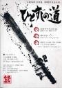 太鼓集団 天邪鬼 30周年記念公演 ひとすじの道