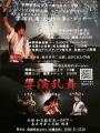 和太鼓スペシャルLIVE2016「響演乱舞」