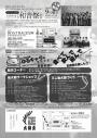 第6回 和音祭in尼崎