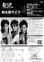 無限-MUGEN-和太鼓ライブ