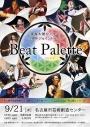 東海太鼓センター25周年企画 ジョイントライブ「Beat Palette」
